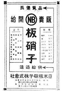 Newspaper ad announcing the commencement of sales
