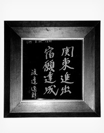 Calligraphy by President Watanabe