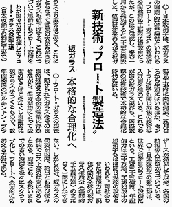 Newspaper article reporting the first ever float glass technology in Asia (Asahi Shimbun, December 26, 1965)